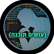 עושים תוכנה
