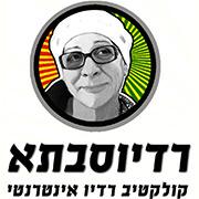רדיו סבתא