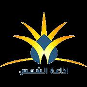 לוגו רדיו אלשמס - الشمس