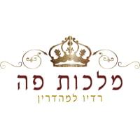 מלכות פה - רדיו למהדרין